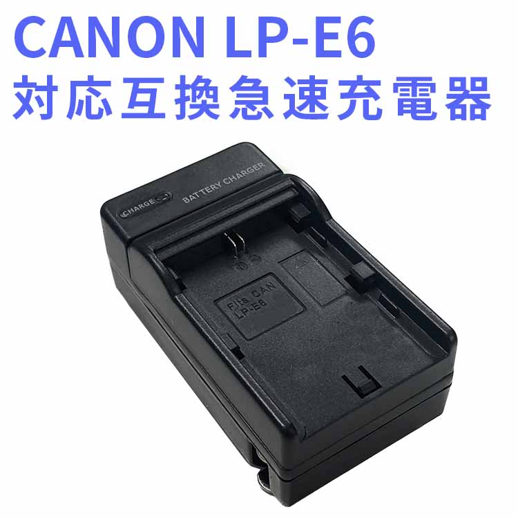 Canon EOS 5D Mark II III IV 5DS R 6D CANON LP-E6 『1年保証』 7D ギフト プレゼント ご褒美 送料無料 60D Ma 60Da 70D 対応互換急速充電器Canon 80D