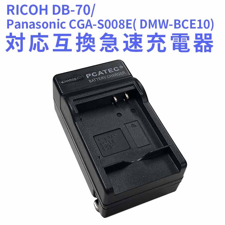 RICOH DB-70 Panasonic ☆新作入荷☆新品 CGA-S008E DMW-BCE10 対応 送料無料 対応互換急速充電器 VW-VBJ10 R10 1B Caplio DMW-BCE10E VW-VBJ10E-K VW-VBJ10GK対応 セール CGA-S008A