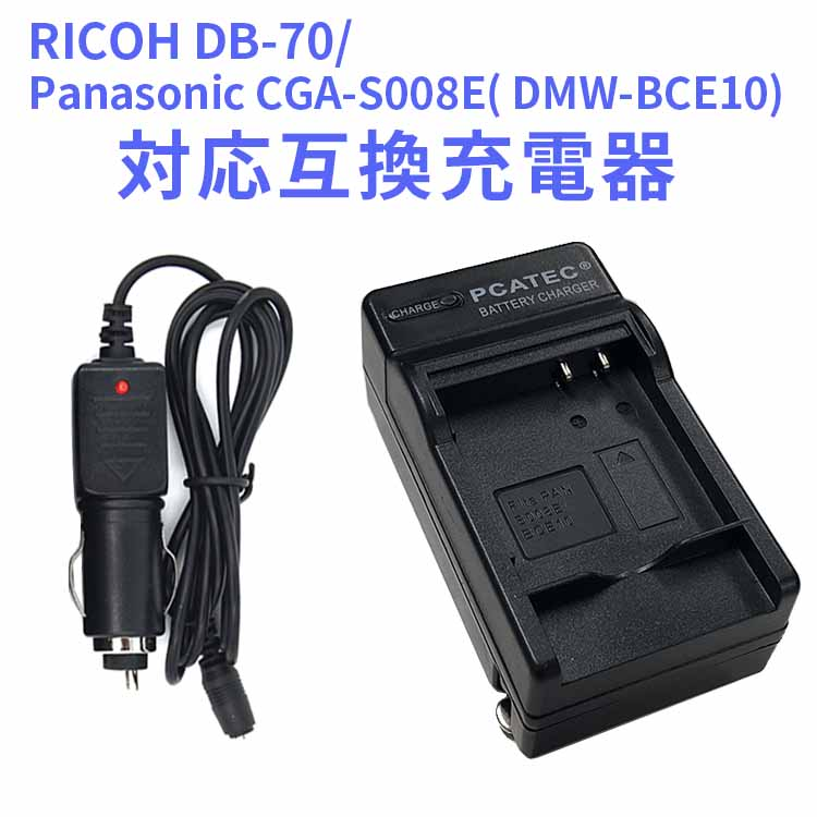 2x Battery Charger for Ricoh DB-70 Caplio R7 R8 R10 CX1 CX2 CGA-S008 DMW-BCE10