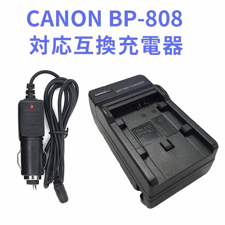 iVIS WEB限定 HF G10 G20 M31 M32 M41 M43 S10 S11 買い取り S21 XA10 の BP-819 カーチャージャー付属 対応 BP-819D BP-809 BP-827D 送料無料 BP-808 BP-827 対応バッテリー互換充電器 CANON