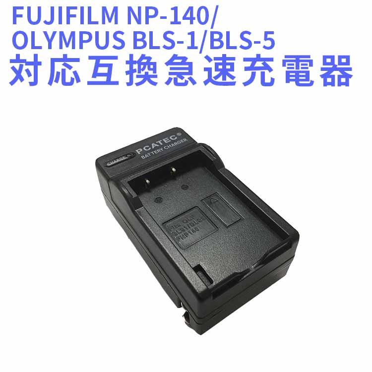 送料無料 OLYMPUS BLS-1 BLS-5 トレンド NP-140 05P05Apr14M 対応互換急速充電器 FUJIFILM 本日の目玉