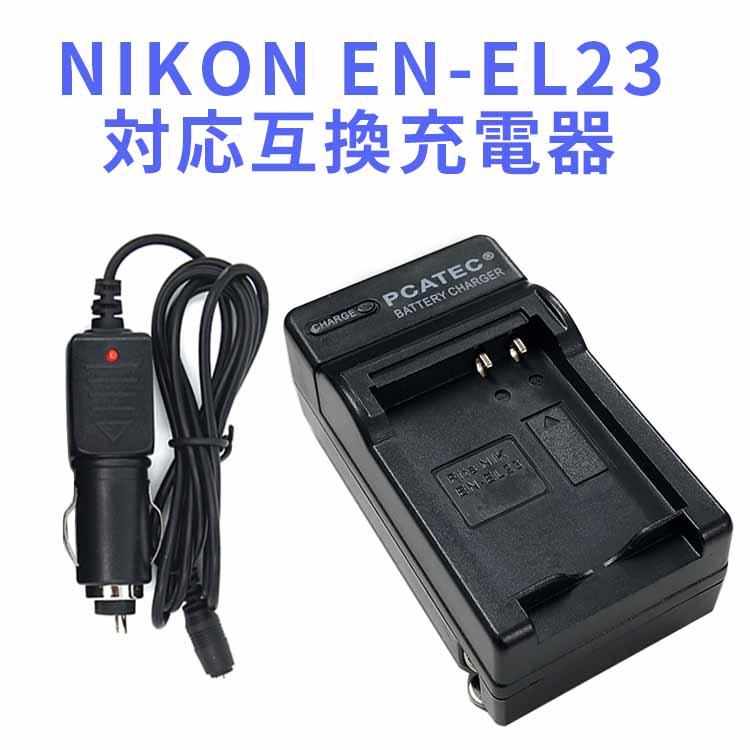 NIKON COOLPIX P900 P610 P600 永遠の定番 NIKONニコン EN-EL23対応互換急速充電器 送料無料 対応 送料無料カード決済可能