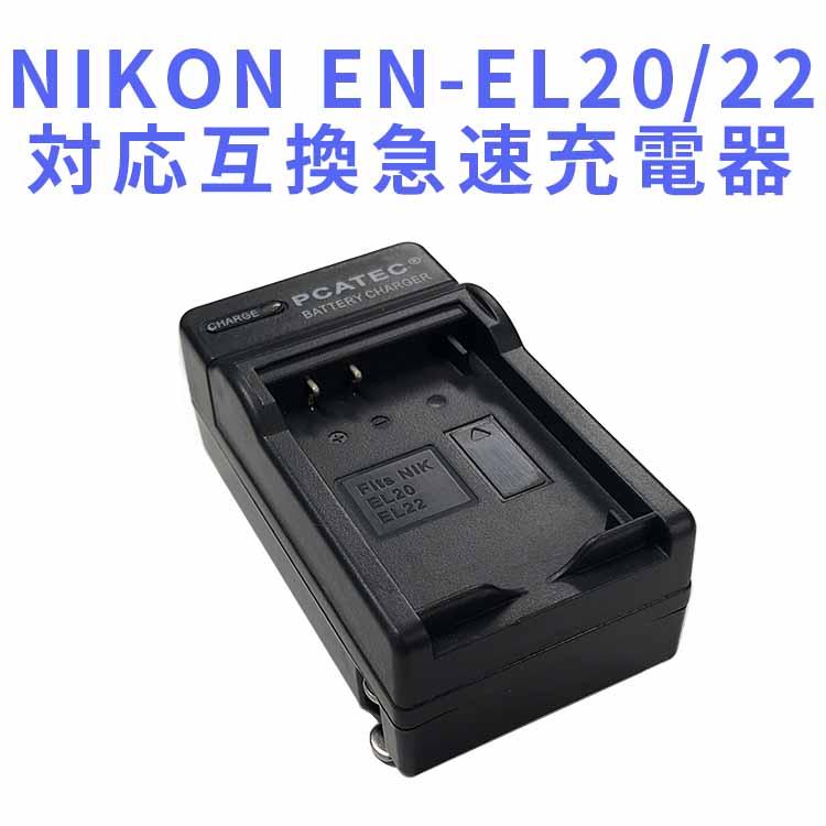 【送料無料】NIKON EN-EL20/EL22対応互換急速充電器☆Nikon 1 J1/J2/J3/S1 /AW1/V3【P25Apr15】