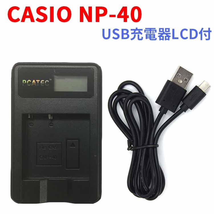 送料無料 CASIO NP-40 対応新型USB充電器☆LCD付4段階表示仕様 最安値挑戦 EX-Z100 国際ブランド EX-Z200 USBバッテリーチャージャー EX-Z300対応