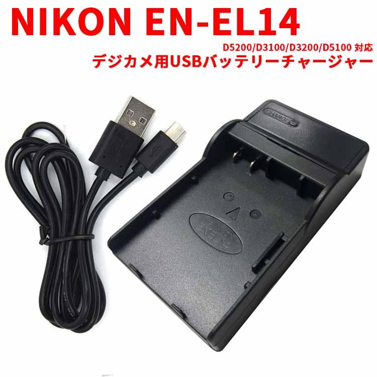 送料無料 無料 NIKON EN-EL14 対応USB充電器☆D5200 返品不可 D3100 D5100 D3200