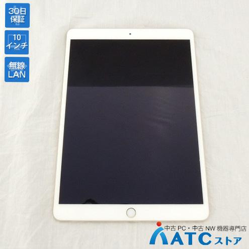 【中古】Apple/iPad Pro/MPF12J/A/Apple A10X/256GB/10.5インチ/iOS12.2【優】