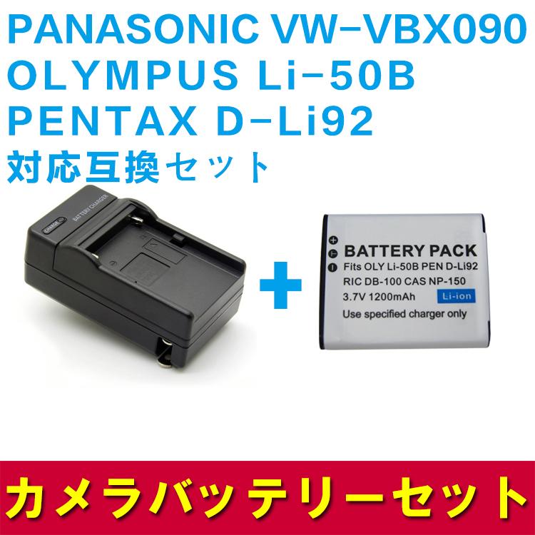 HX-WA2 WA2A WA2D WA20 WA2OH 超歓迎された WA20W対応 PANASONIC 対応互換バッテリー Li-50B 充電器☆セット VW-VBX090 当店は最高な サービスを提供します