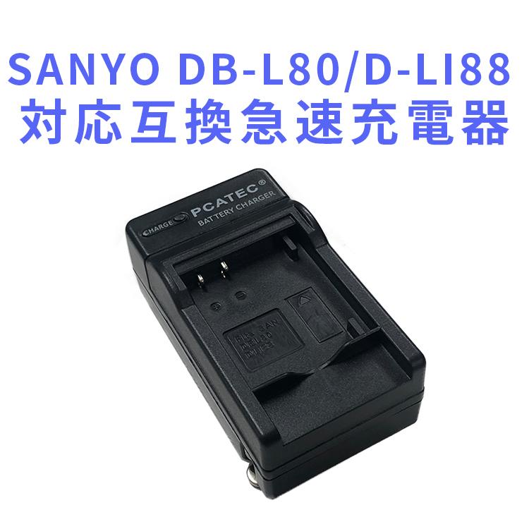 【送料無料】PENTAX D-LI88対応互換急速充電器☆ Optio P70/P80