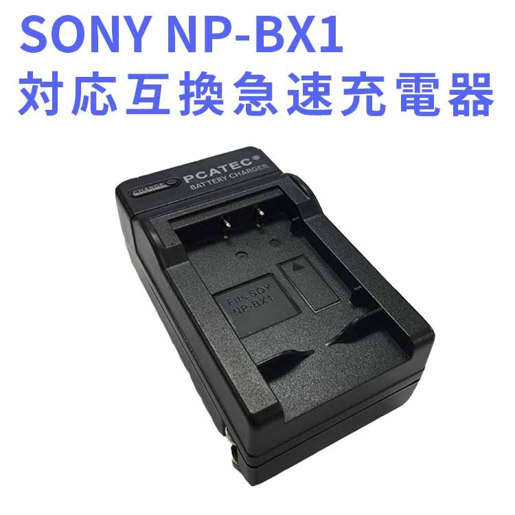 【送料無料】SONY NP-BX1対応互換急速充電器☆DSC-RX100【P25Apr15】