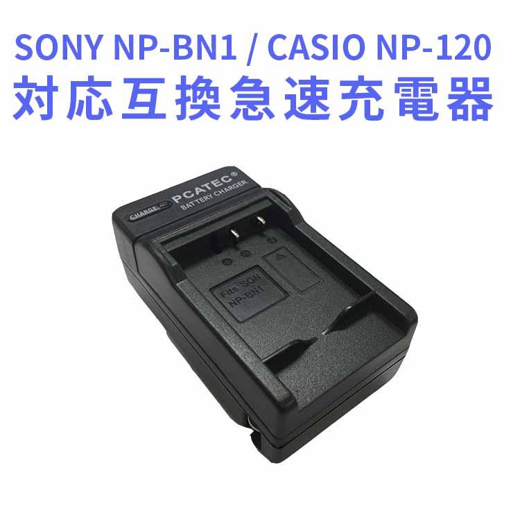 送料無料 正規品 即納最大半額 SONY NP-BN1 対応互換急速充電器☆DSC-TX55 DSC-W30