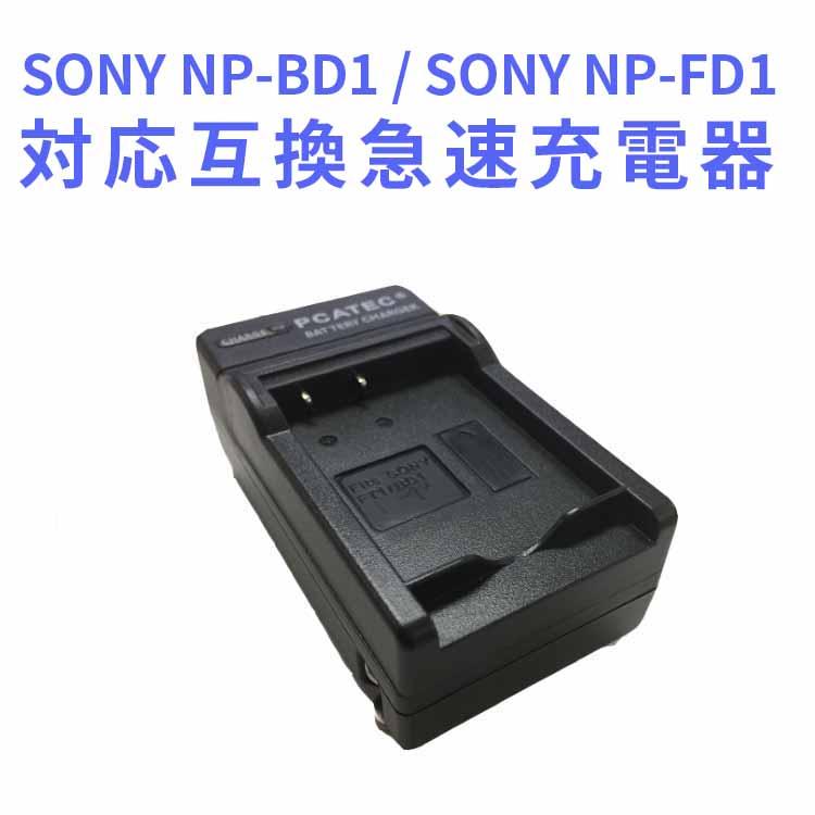 DSC-T1、DSC-T3、DSC-T3S、DSC-T5、DSC-T11、DSC-T33DSC-T9、 DSC-T10対応 【送料無料】SONY NP-FT1/NP-BD1対応互換急速充電器☆DSC-T9/DSC-T11