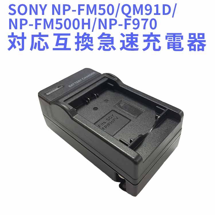 SONY NP-F750 NP-F770 NP-F550用 互換急速充電器 NP-FM30 / NP-FM50 / NP-FM70 / NP-FM90 / NP-FM55H / NP-FM500H / NP-F570 / NP-F960 / NP-F970 / NP-QM91 / NP-QM71 / NP-QM71D / NP-QM51D / NP-QM91D 対応