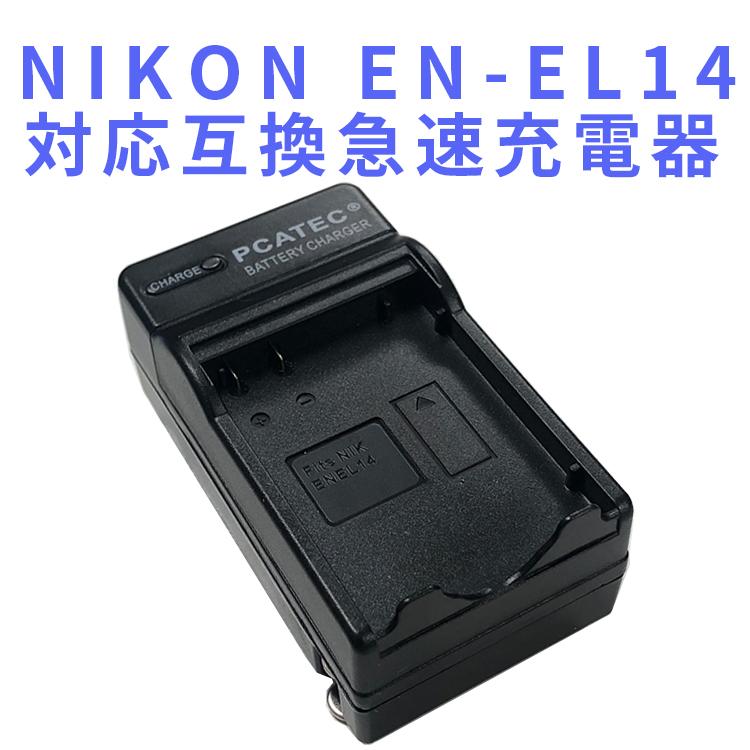 送料無料 NIKON EN-EL14対応互換急速充電器☆D5200 D3100 P25Apr15 永遠の定番モデル [宅送] D5100 D3200