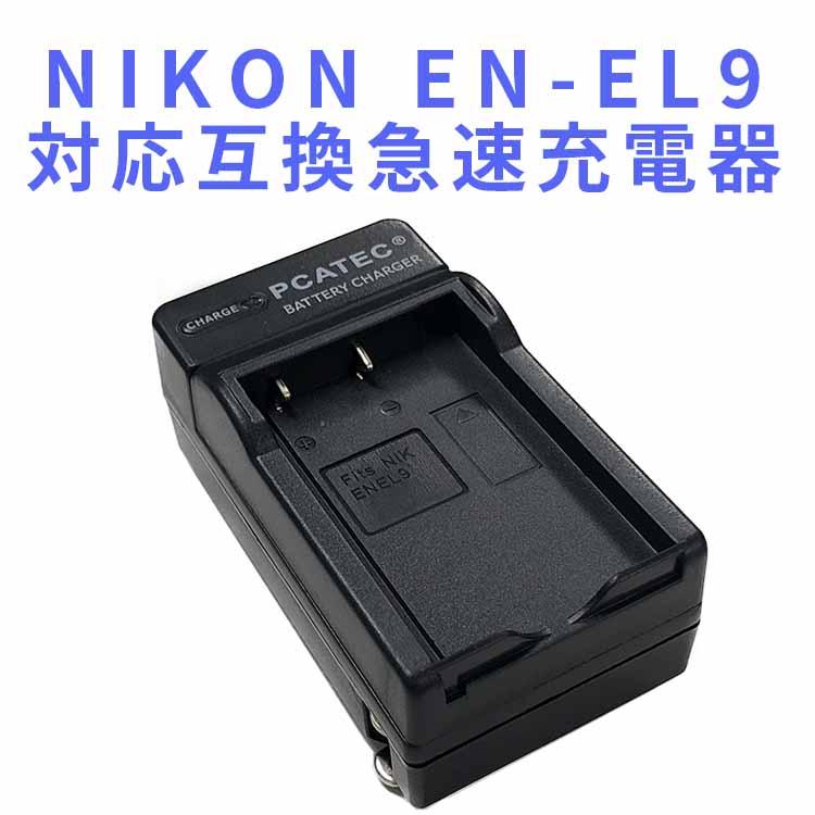 D40 D40X D60 D3000 D5000対応 【送料無料】NIKON EN-EL9対応互換急速充電器 Nikon EN-EL9 EN-EL9A D40 D40X D60 D3000 D5000対応