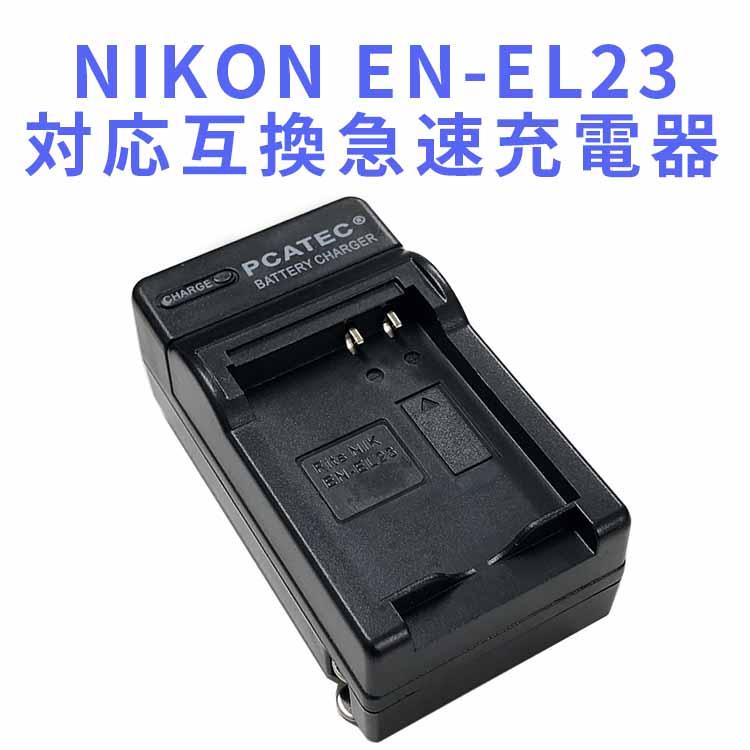 COOLPIX P600 【送料無料】NIKON EN-EL23対応互換急速充電器☆COOLPIX P600