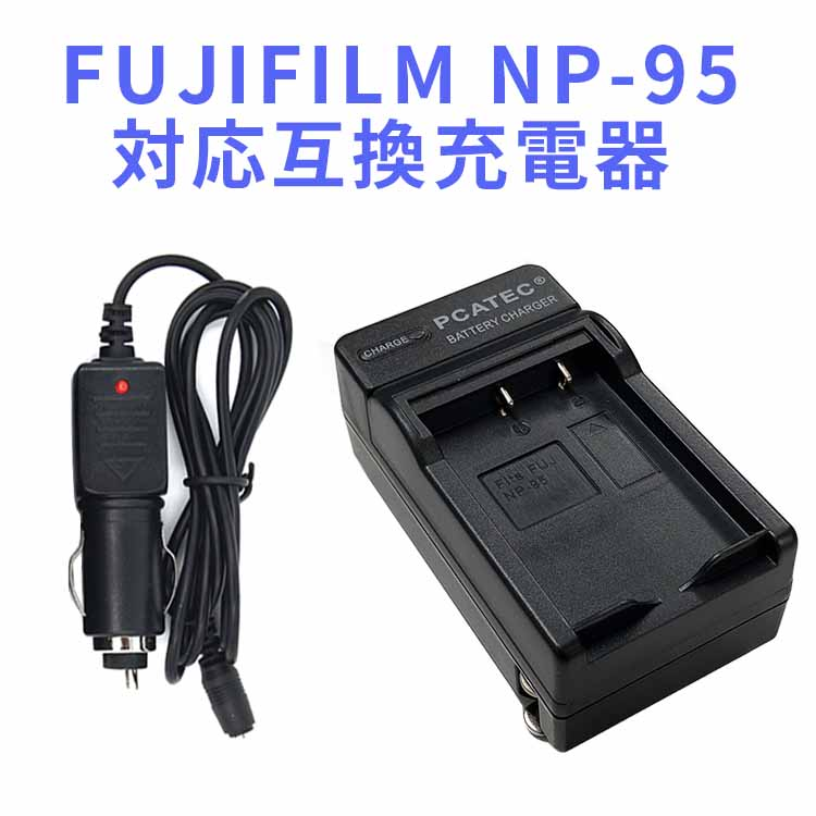 FinePix F30/F31fd/REAL 3D W1//X100/X-S1/ X100T / X30 【送料無料】FUJIFILM NP-95対応互換急速充電器☆(カーチャージャ付)FinePix F30/F31fd/REAL 3D W1//X100/X-S1/ X100T / X30