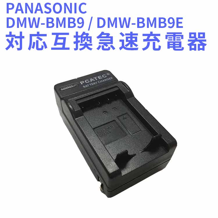 Battery for PANASONIC DMW-BMB9E Lumix DMC-FZ100 DMC-FZ40 DMC-FZ45 FZ48