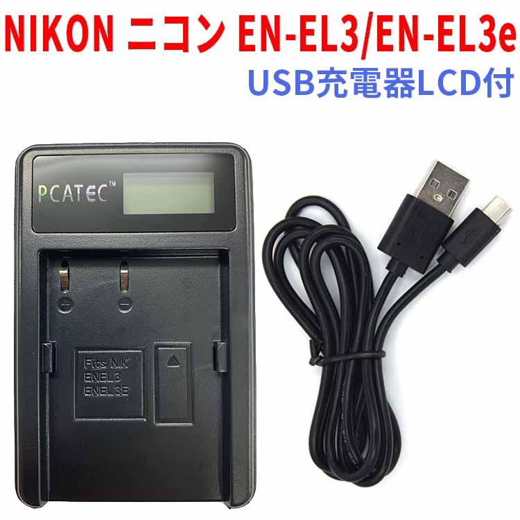 送料無料 NIKON お見舞い ニコン EN-EL3 EN-EL3e対応☆PCATEC USB充電器LCD付☆D200 P25Apr15 D80対応 引き出物 国内新発売 D90