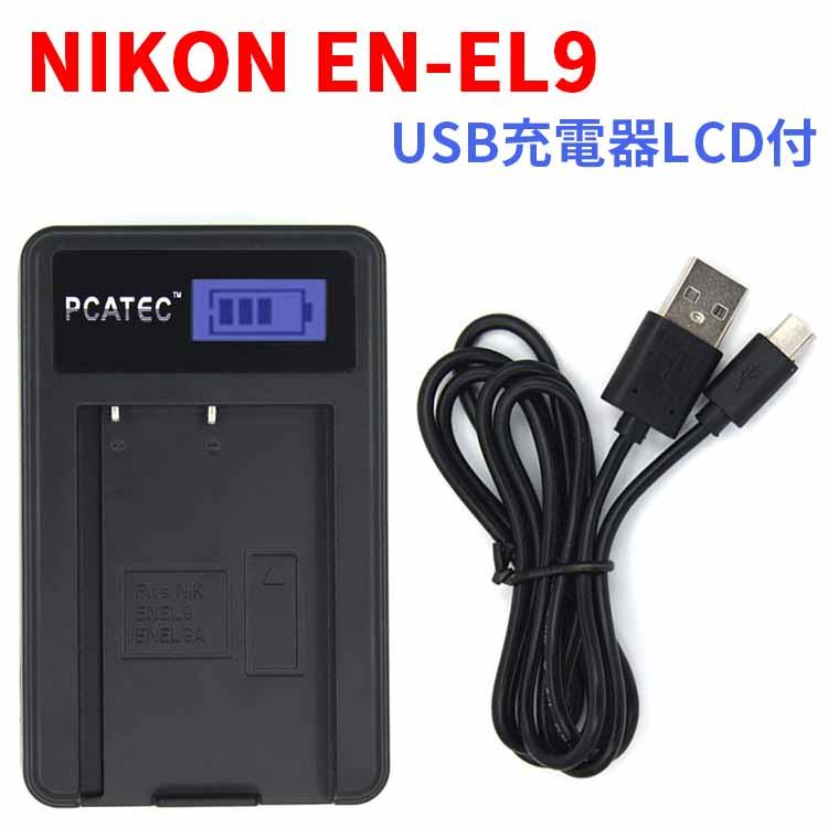 送料無料 NIKON EN-EL9対応☆PCATEC 国内新発売 D5000 USB充電器LCD付☆D40 P25Apr15 爆安 本物