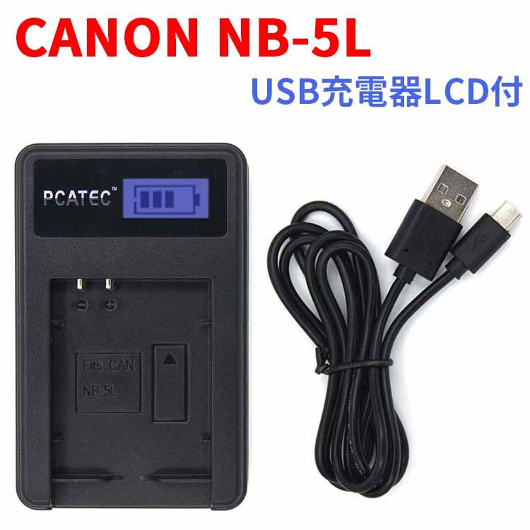 [ギフト/プレゼント/ご褒美] 送料無料 国内新発売 お気に入り USB充電器LCD付☆CANON NB-5L 対応互換充電器☆PowerShot S100 HS P25Apr15 SX230