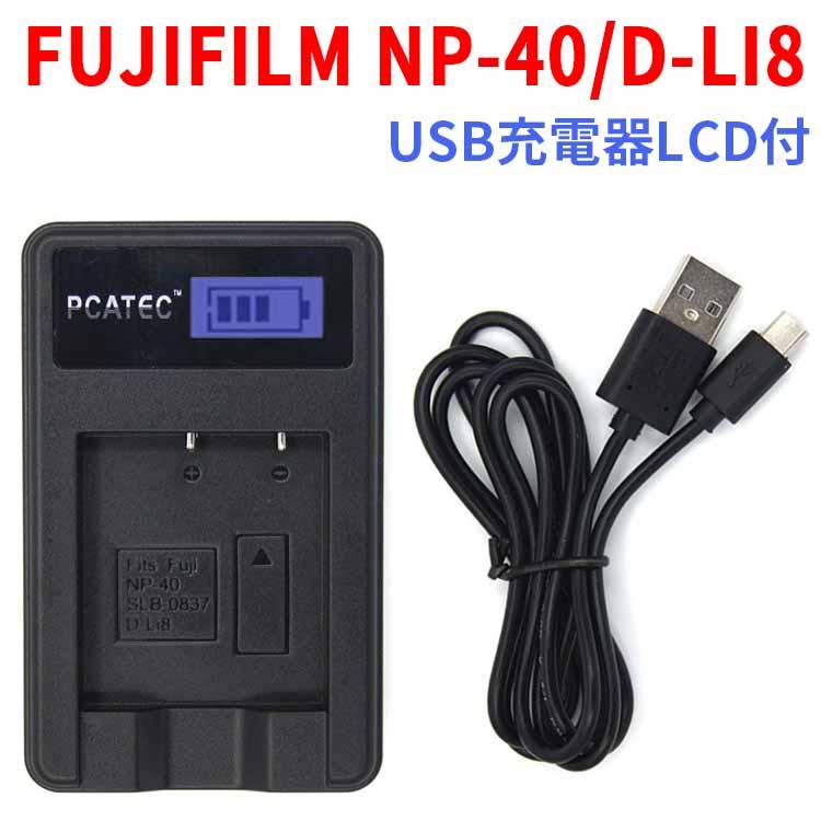 ●手数料無料!! 送料無料 国内新発売 USB充電器LCD付☆FUJIFILM NP-40 FinePix 直営限定アウトレット Z5fd D-LI8対応☆