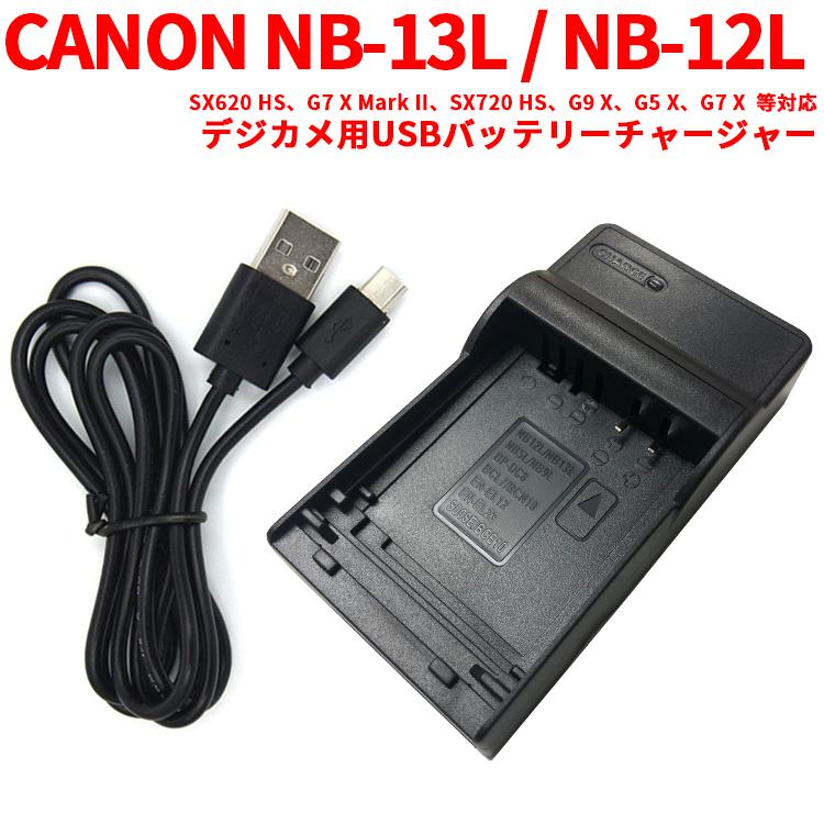 【送料無料】CANON NB-13L / NB-12L 対応互換USB充電器☆USBバッテリーチャージャー☆SX620 HS、G7 X Mark II、SX720 HS、G9 X、G5 X、G7 X
