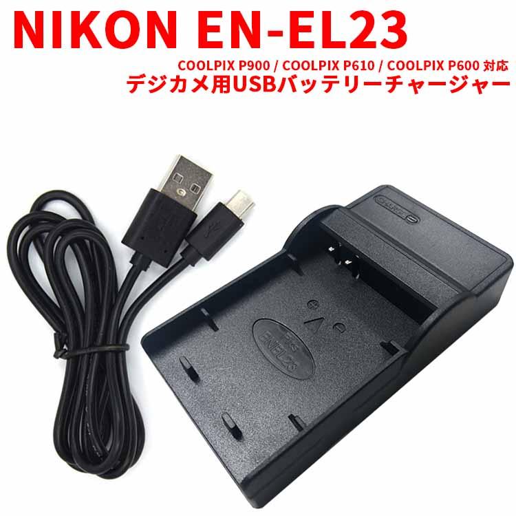 COOLPIX P600 送料無料 NIKON P610 P900 評判 EN-EL23対応互換USB充電器☆USBバッテリーチャージャーCOOLPIX いつでも送料無料 対応