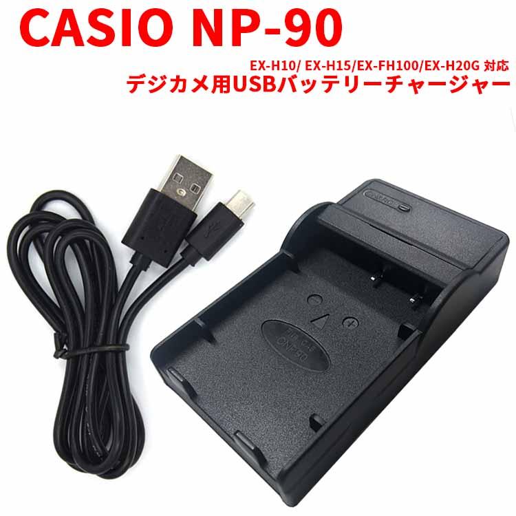 送料無料 CASIO NP-90 対応互換USB充電器☆デジカメ用USBバッテリーチャージャー☆EX-H10 卸直営 お洒落 EX-H20G EX-FH100 EX-H15