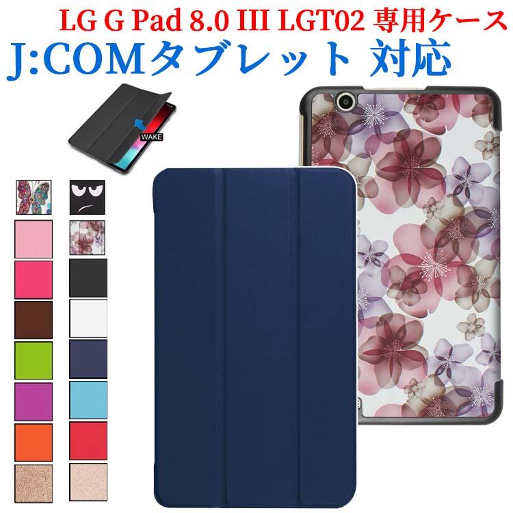 送料無料 売買 J:COMタブレットLG G Pad 8.0 III LGT02 タブレット専用 薄型 スタンド機能 店舗 ケース 三つ折 カバー 高品質PUレザーケース 軽量型