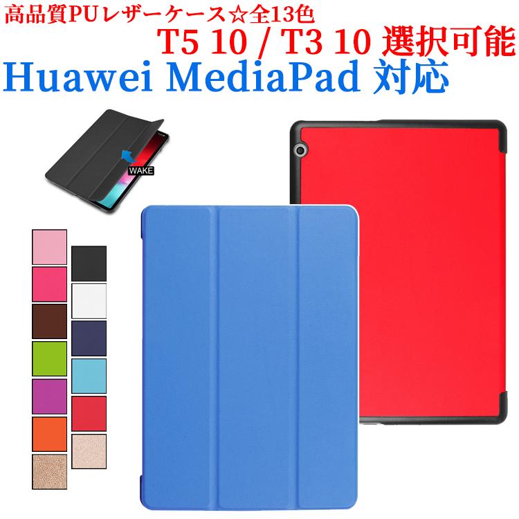 高額売筋 新商品Huawei MediaPad T3 10 送料無料 AGS2-L09 専用 Huawei T5 軽量型 スタンド機能 日本未発売 AGS2-W09 高品質PUレザーケース 選択可能マグネット開閉式 三つ折 カバー 薄型 スタンド機能付き専用ケース
