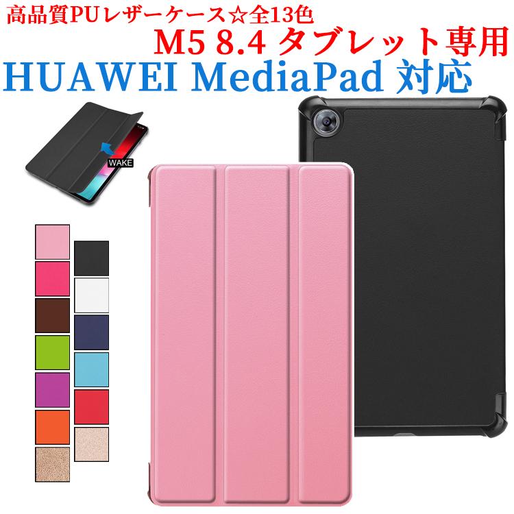 送料無料 メーカー公式ショップ 35%OFF HUAWEI MediaPad M5 8.4 タブレット専用ケースマグネット開閉式 三つ折 軽量型 薄型 カバー スタンド機能高品質PUレザーケース スタンド機能付き