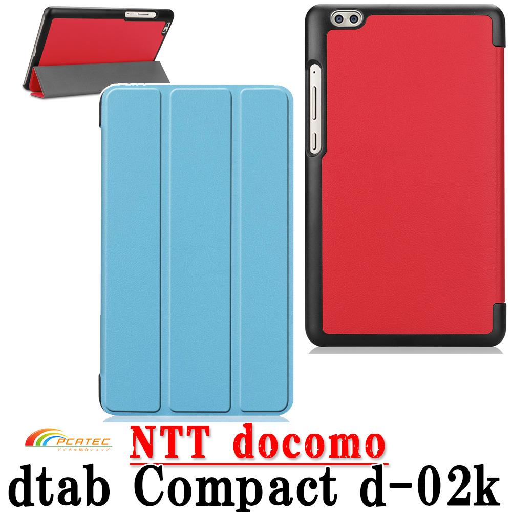 NTT docomo dtab Compact 超激安 d-02K 専用 ケース 送料無料 d-02kタブレット専用ケースマグネット開閉式 スタンド機能 スタンド機能付き 三つ折 軽量型 薄型 高品質Compact 全10色 早割クーポン カバー
