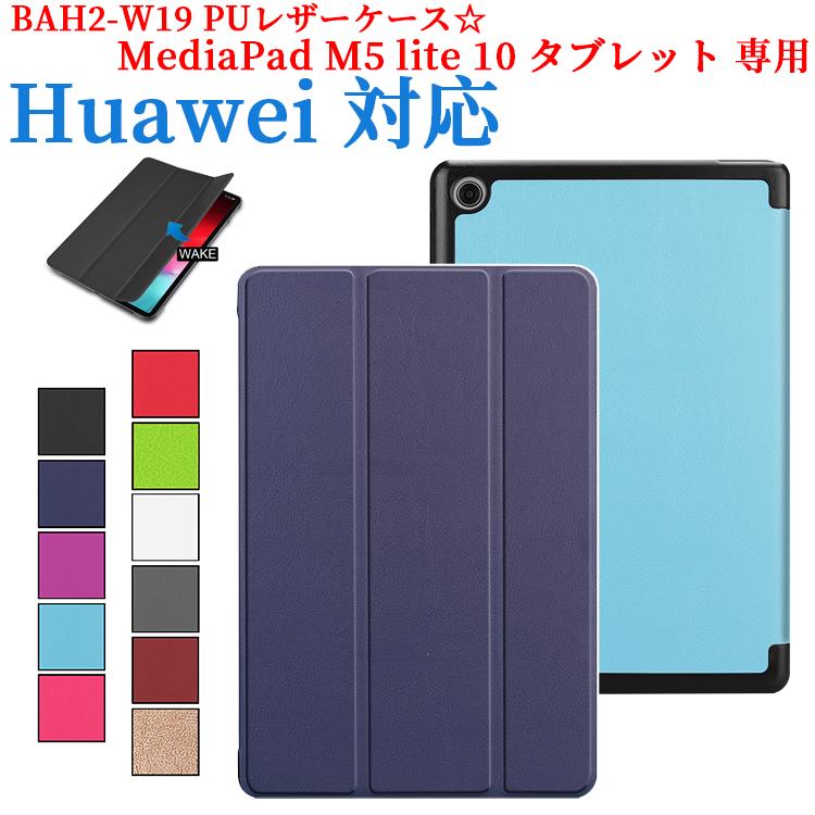 送料無料 HUAWEI MediaPad M5 lite 10 ※ラッピング ※ タブレット専用ケース マグネット開閉式 BAH2-W19 軽量型 カバー 薄型 PUレザーケース 三つ折 スタンド機能 スタンド機能付き 時間指定不可