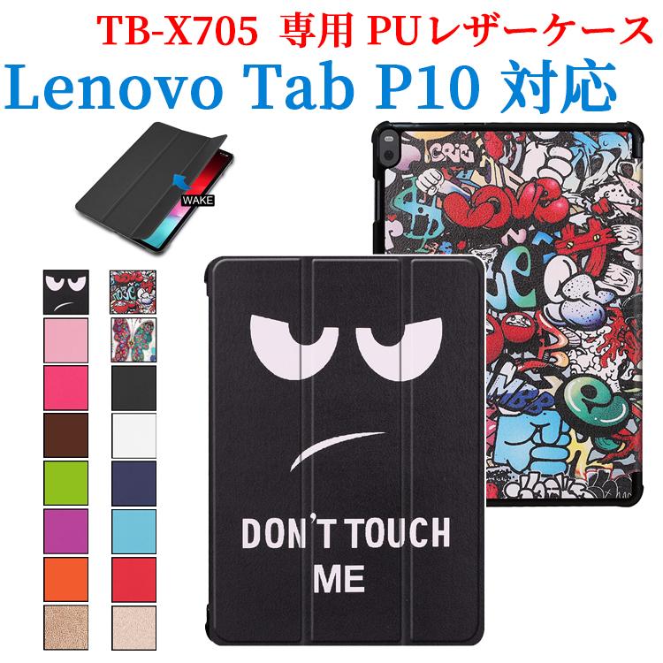 LAVIE Tab E TE510 JAW PC-TE510JAW Lenovo P10専用For ZA440021JP トラスト ZA450125JP 送料無料 P10 三つ折 軽量型 マグネット開閉式 スタンド機能 スタンド機能付き 10.1型タブレットケース ZA450125JPカバー 開店祝い 薄型 TB-X705 PC-TE510JAW対応 ケース PUレザーケースLAVIE