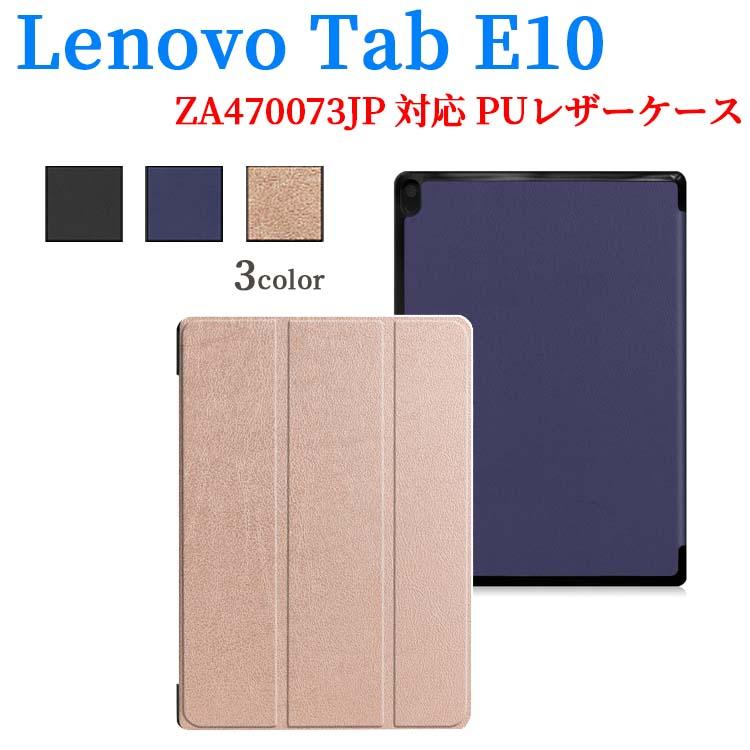 期間限定の激安セール Lenovo Tab E10 専用 For ZA470073JP 送料無料 ケース 三つ折 マグネット開閉式 スタンド機能 カバー 薄型 スタンド機能付き メイルオーダー 軽量型 PUレザーケース