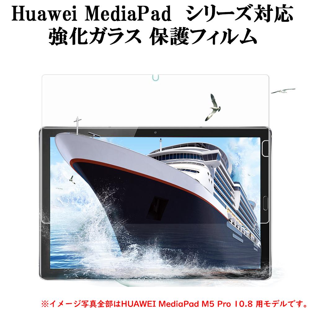 HUAWEI MediaPad M3 8.4 M5 Pro 10.8インチ 選択可能 送料無料 格安店 Huawei NTT docomo 最安値に挑戦 dtab 指紋防止 高透過率☆ 気泡防止 d-01J ラウンド加工処理 飛散防止処理 硬度9H 耐久 0.3mm ガラスフィルム Compact 薄型