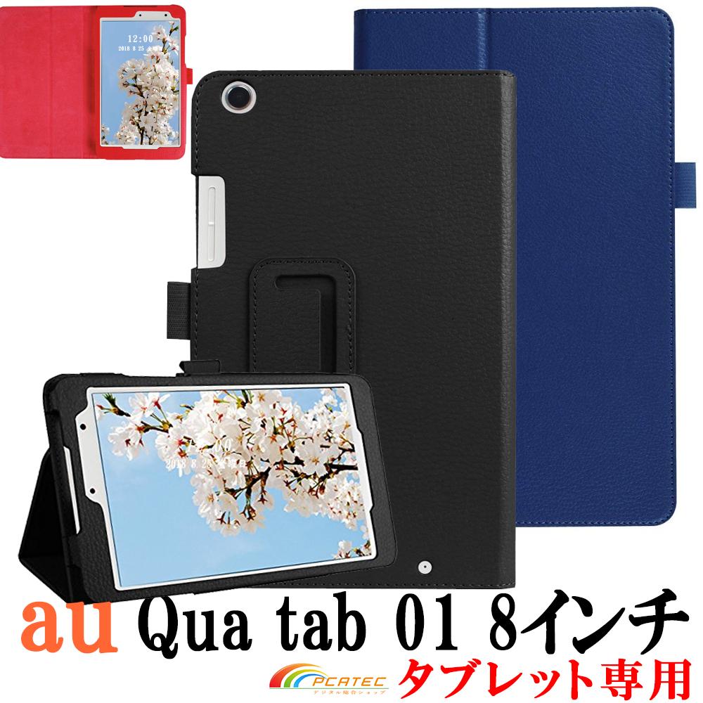 送料無料 ついに再販開始 京セラ キュア タブ Qua tab 01 au 薄型 軽量型 二つ折 スタンド機能 カバー オリジナル 高品質PUレザーケース☆全11色 8インチタブレット専用スタンド機能付きケース