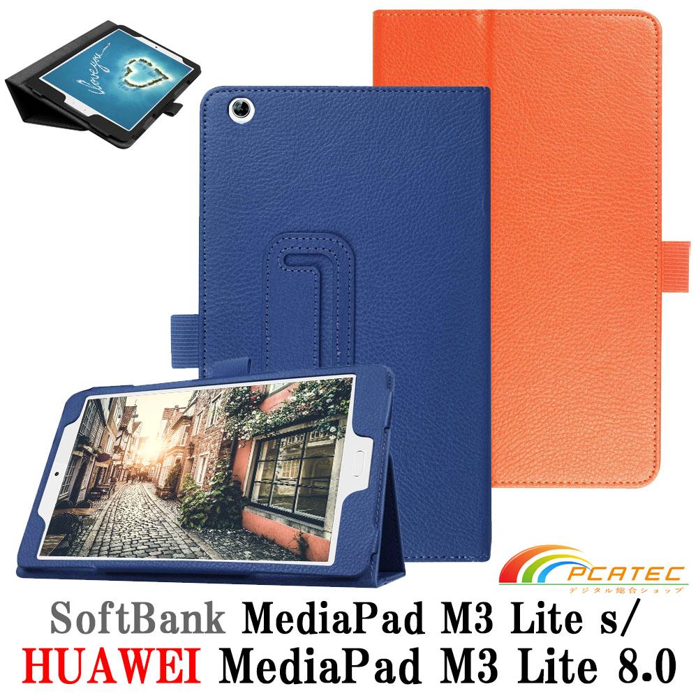 送料無料 HUAWEI MediaPad M3 Lite 8.0 SoftBank s 薄型 スタンド機能付きケース マグネット開閉式 軽量型 高品質 ケース セール品 二つ折カバー マーケティング PUレザーケース