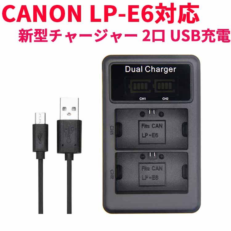 Canon EOS 5D Mark II III IV 5DS R 6D 7D 80D対応 送料無料 60D CANON LP-E6対応縦充電式USB充電器 入荷予定 70D 販売期間 限定のお得なタイムセール LCD付4段階表示2口同時充電仕様USBバッテリーチャージャー For