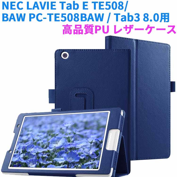 Lenovo Tab3 8 Tab 2 A8-50 Y mobile 602lv 501lv 専用二つ折カバー 602LV 8.0対応 Tab2 セール特別価格 送料無料 特価 高品質PU レザーケース☆全11色 TAB3 SoftBank A8-50Fタブレット
