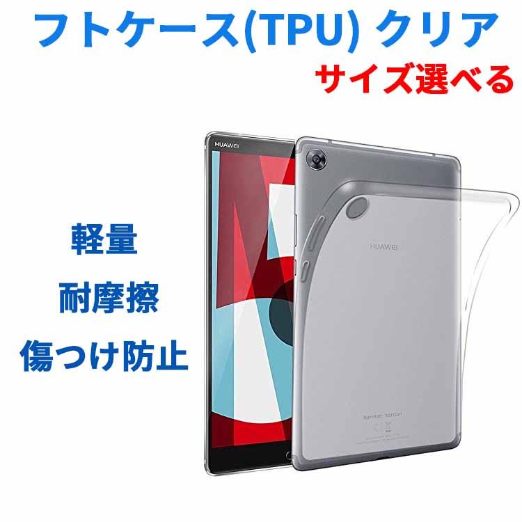 HUAWEI MediaPad M5 8.4 専用 【送料無料】HUAWEI MediaPad M5 8.4 / M5 10.8/MediaPad M5 Pro(選べる)ソフトケース(TPU) クリア 軽量 傷つけ防止 耐摩擦 落下防止 SHT-W09 TPU カバー