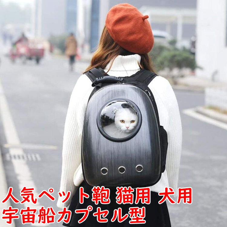 【送料無料】ペット用キャリーバッグ ペットバッグ 宇宙船カプセル型ペットバッグ 猫用 犬用 抱っこバッグ リュック型ペットキャリー 人気ペット鞄