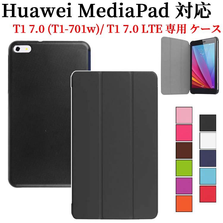 送料無料 Huawei ファーウェイ MediaPad T1 7.0 T1-701w LTE スタンド機能 スタンド機能付き専用ケース カバー 三つ折 薄型 直営ストア 高品質PUレザーケース☆全11色 軽量型 海外輸入