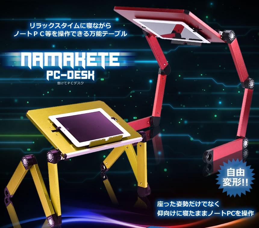 最新アイテム 送料無料 一部地域除く 自由自在に調整設置できる パソコンデスクテーブル パソコン タブレット テーブル 税込 デスク PCテーブル TEC-NAMATABD