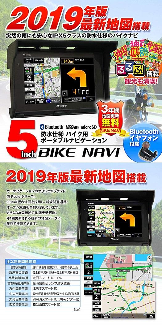 MAXWINバイクナビ5インチ2019年版地図3年間地図更新無料防水IPX5相当Bluetoothイヤフォン付NV-A006ENV-A006-RE01の後継モデル