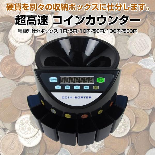 【送料無料・一部地域除く】高速コインカウンター 小銭 貨幣 総額自動計算 消費税あげコイン計算ブラック ORG-CMC200D