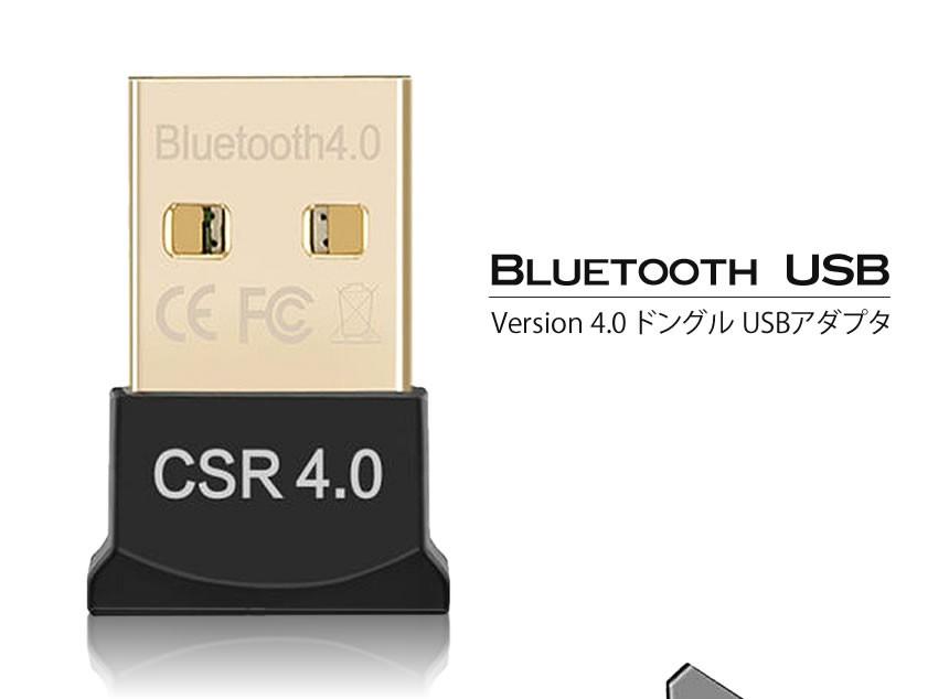 メーカー在庫限り品 メール便発送 代引不可 Bluetooth非搭載のパソコンでBluetooth周辺機器が使えるアダプタ Bluetooth USB Version 4.0 ドングル USBアダプタ パソコン 対応 Windows8 周辺機器 Windows10 PC Windows7 通信販売 TEC-BBUSBD