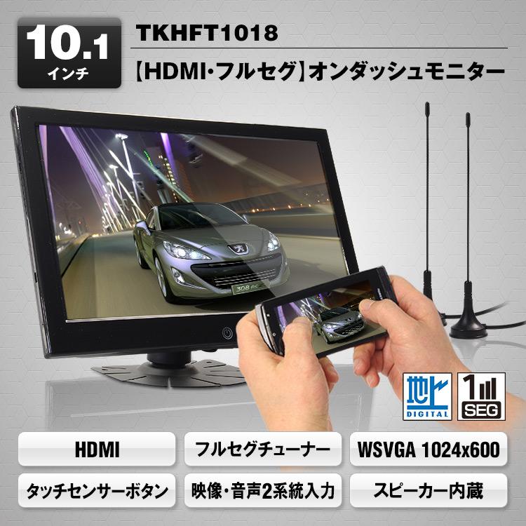 送料無料 一部地域除く HDMI対応 TKHFT1018 おトク 10.1インチオンダッシュモニター フルセグテレビチューナフルセグ内蔵 低価格化