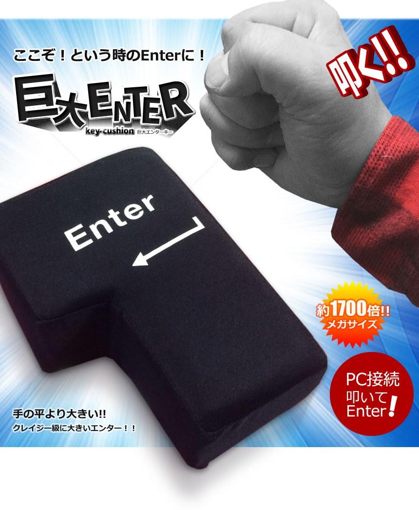 【アウトレット箱潰れ・新品】巨大 エンターキー BIG Enter パソコン PC BIG  USB 約1700倍おもしろい! おもしろグッズ クッション 景品 贈り物 TEC-KYOENTERD(メール便発送・代引不可)
