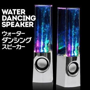 送料無料 一部地域除く 音に合わせて水が踊る☆光るスピーカー インテリアにも レビューを書けば送料当店負担 ウォーターダンシグングスピーカー WATER DANCING 返品送料無料 LED搭載 SPEAKER MP3 携帯ゲーム機 パソコン DFS-WAT100